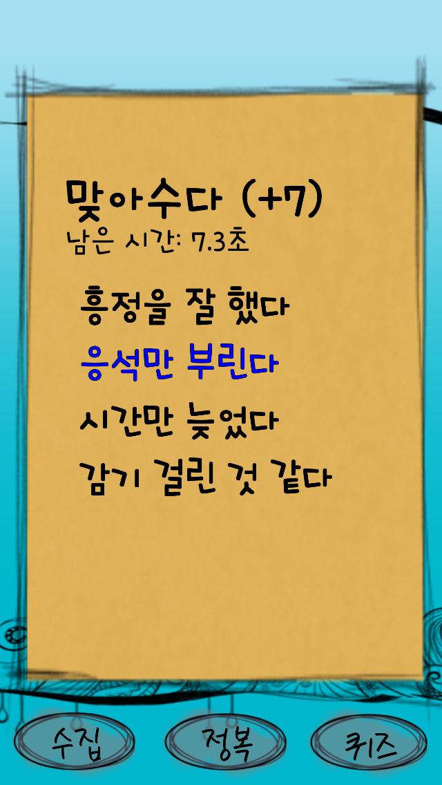 정복왕 돌하르방 - 제주도 사투리 퀴즈のスクリーンショット_4