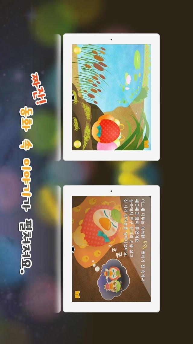 반딧불이 디뿌 - 톡톡아이 동화のスクリーンショット_2