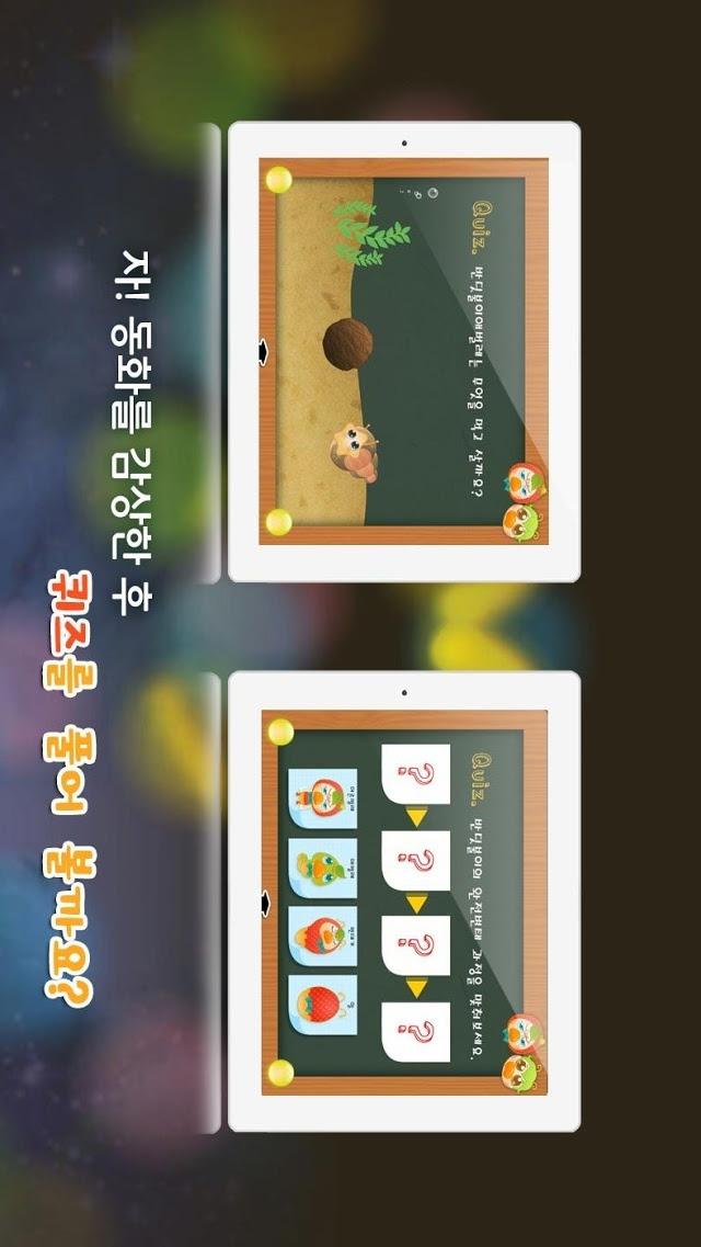 반딧불이 디뿌 - 톡톡아이 동화のスクリーンショット_5