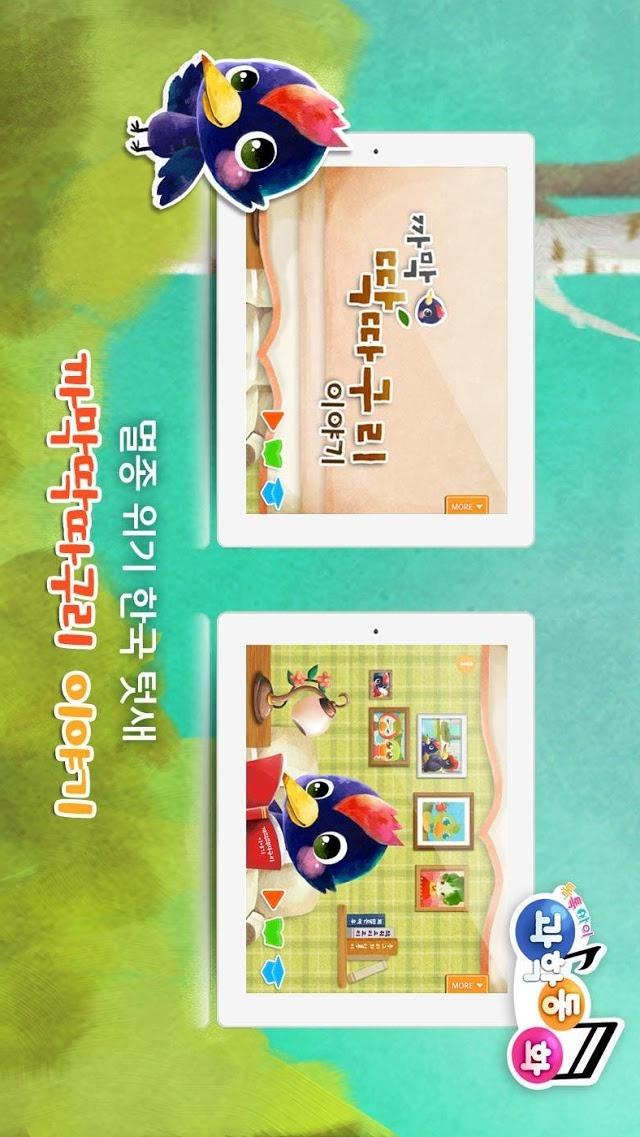 까막 딱따구리 이야기 - 톡톡아이 동화のスクリーンショット_1