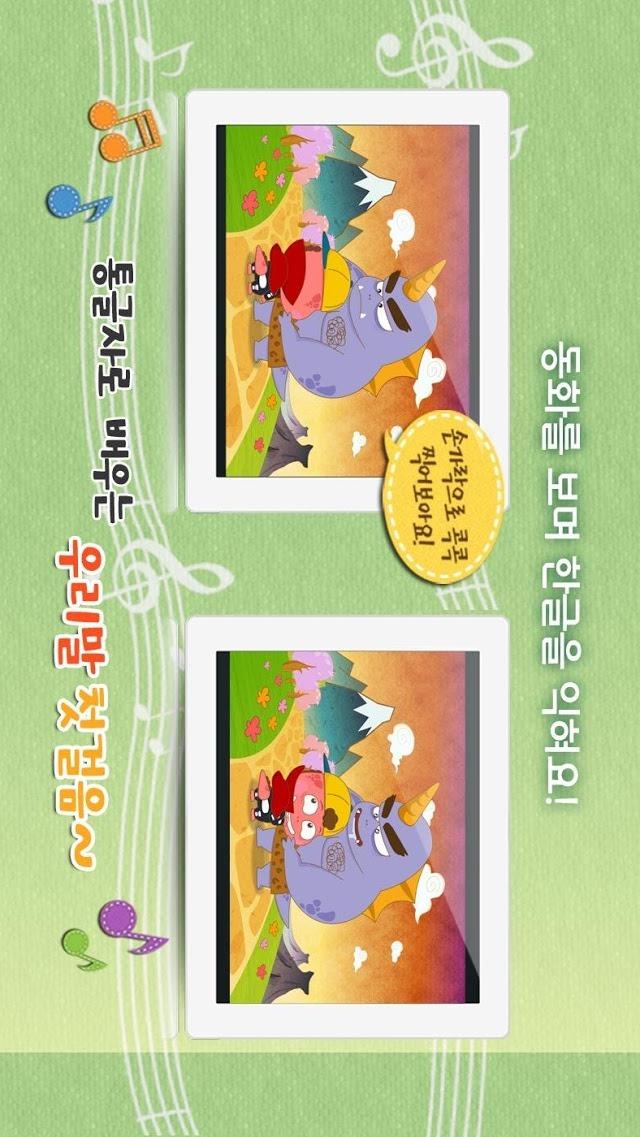 공룡 용그리와 달룡이 - 톡톡아이 동화のスクリーンショット_2