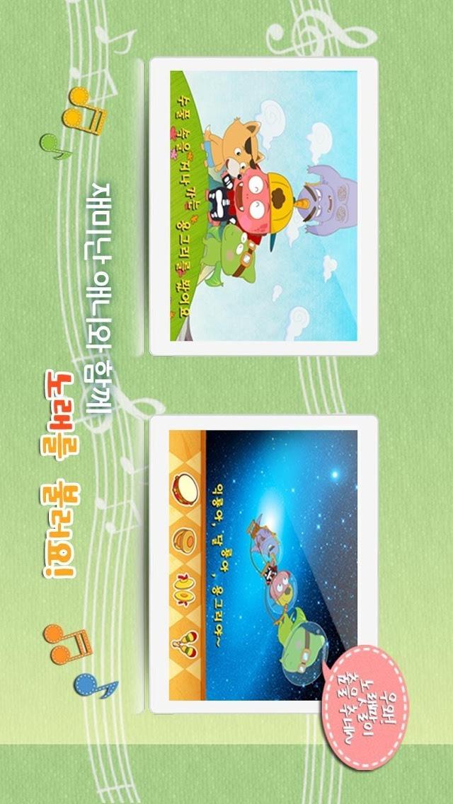 공룡 용그리와 달룡이 - 톡톡아이 동화のスクリーンショット_3