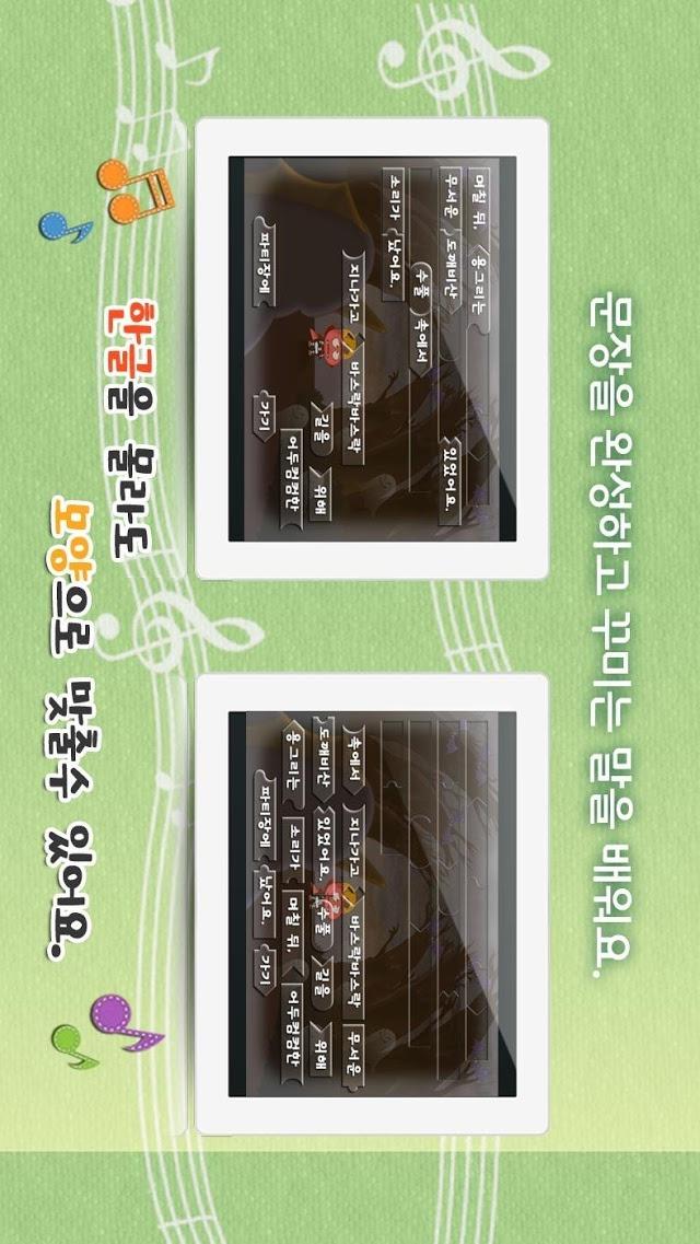 공룡 용그리와 달룡이 - 톡톡아이 동화のスクリーンショット_5