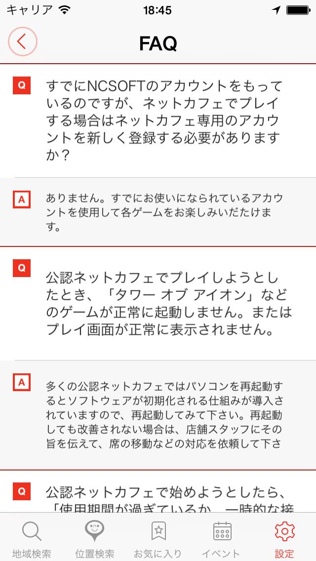 NetCafeのスクリーンショット_5