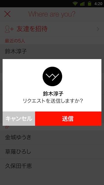 Way - Where are you? 今どこ?のスクリーンショット_4
