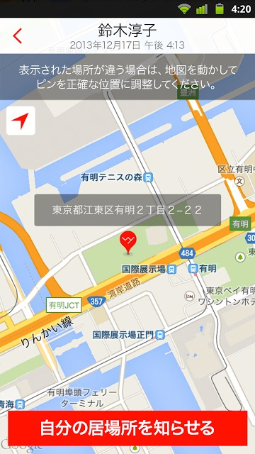 Way - Where are you? 今どこ?のスクリーンショット_5