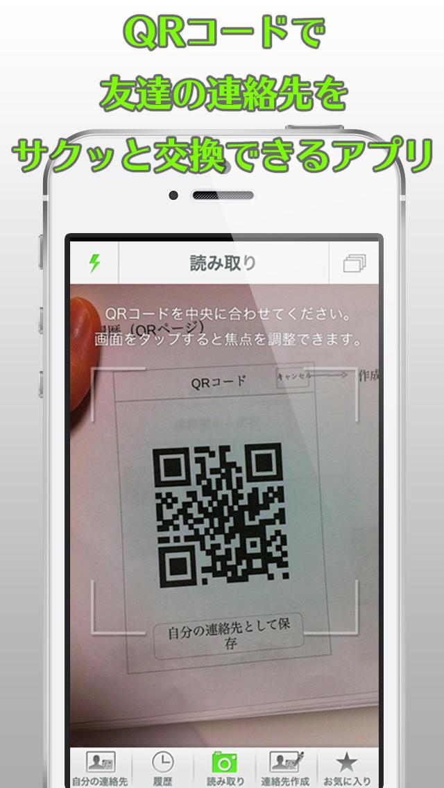 """連絡先交換の神アプ""""CONNECT""""のスクリーンショット_2"""