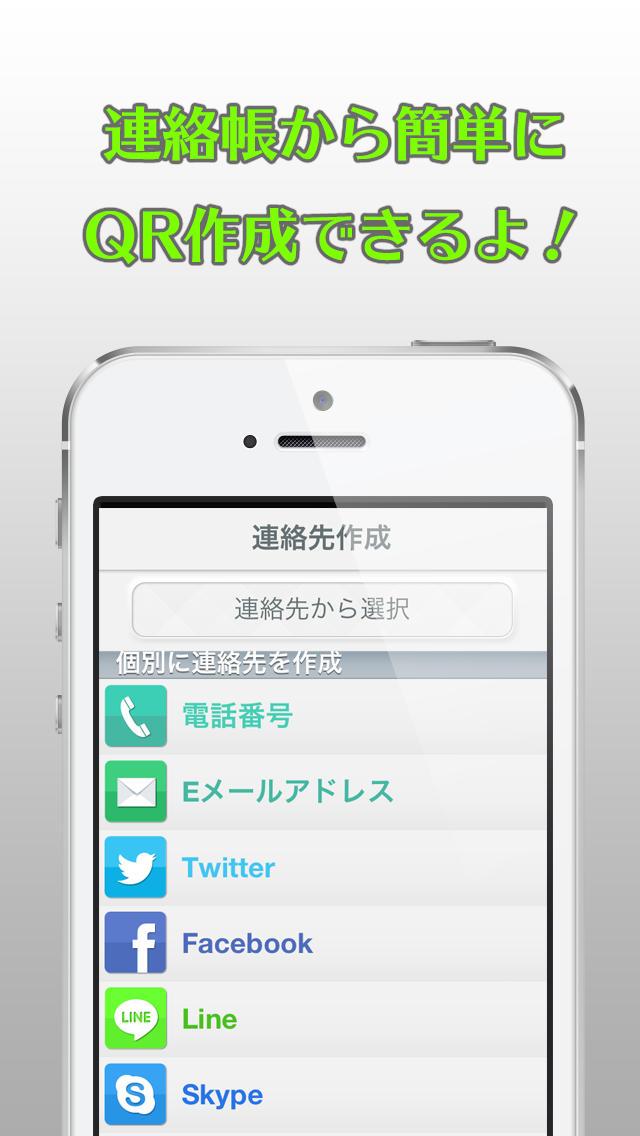 """連絡先交換の神アプ""""CONNECT""""のスクリーンショット_3"""