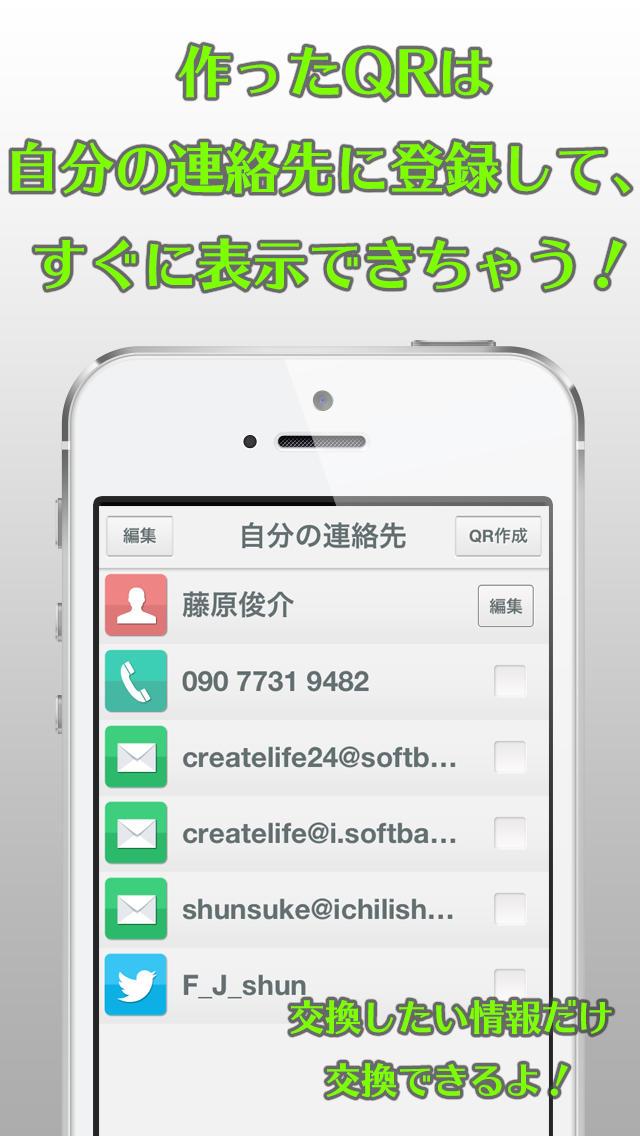 """連絡先交換の神アプ""""CONNECT""""のスクリーンショット_4"""