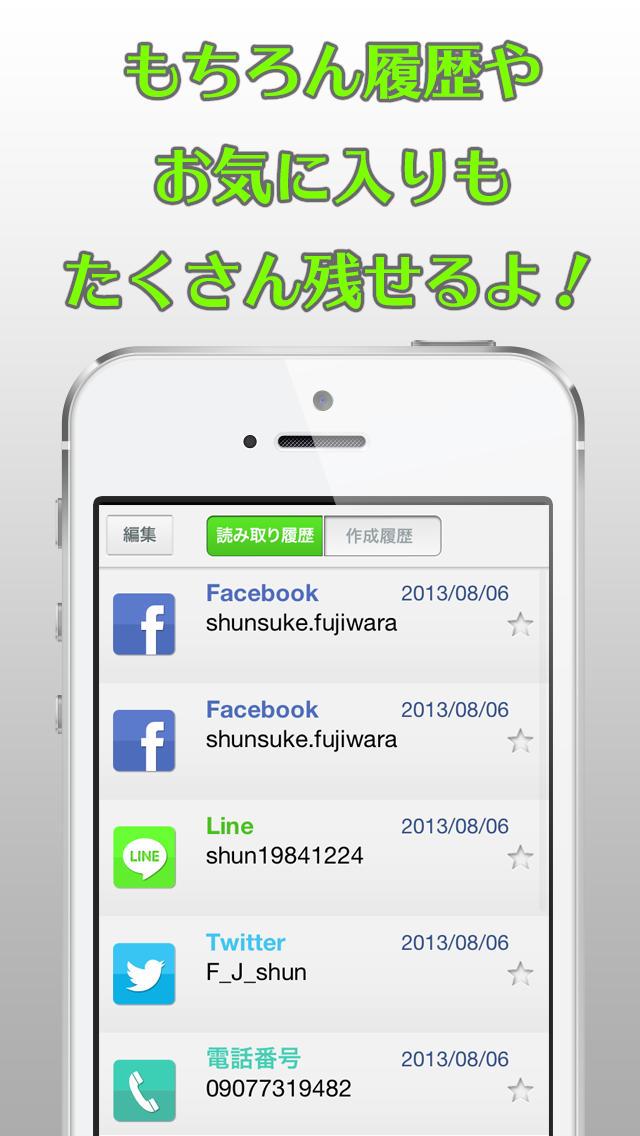 """連絡先交換の神アプ""""CONNECT""""のスクリーンショット_5"""