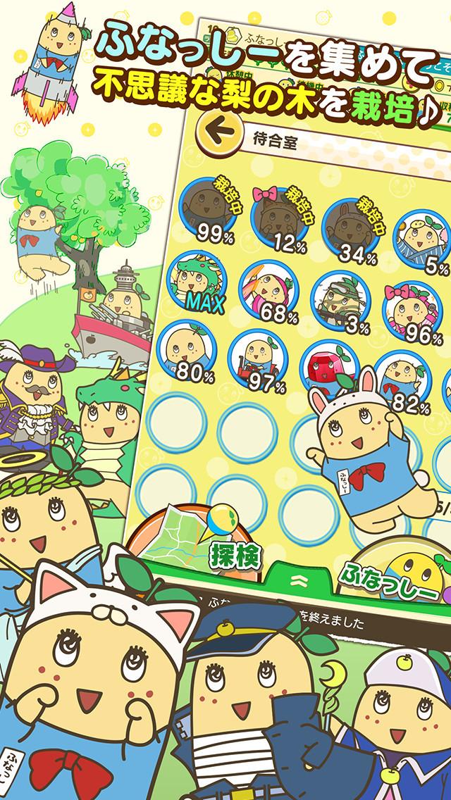 ふなっしーのおさんぽ日和のスクリーンショット_3