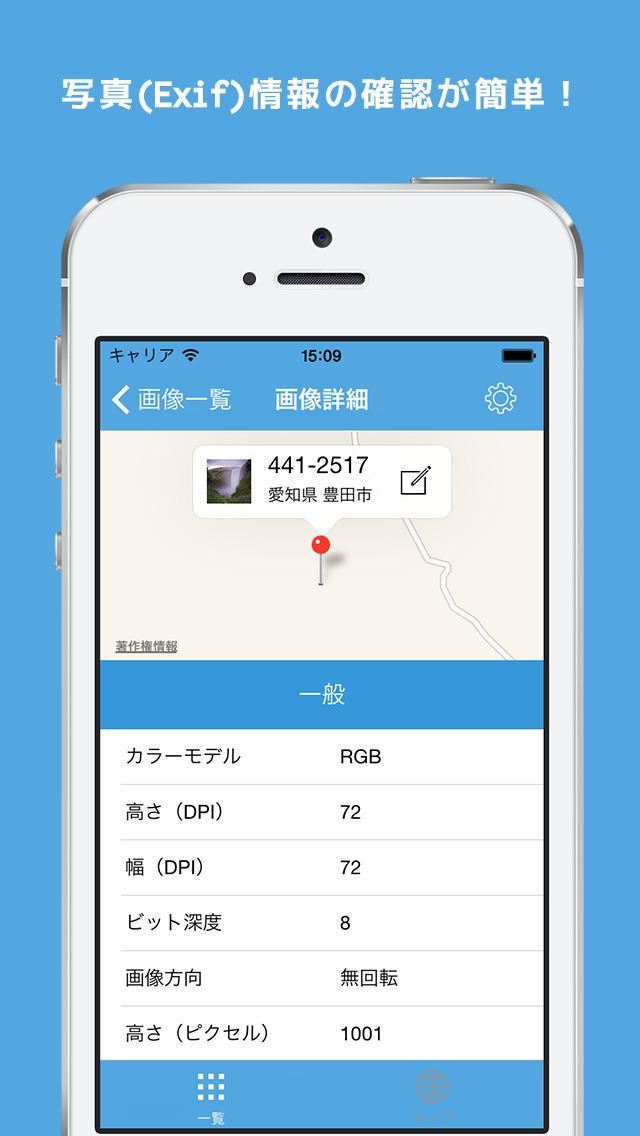 写真の位置情報の編集、削除、確認が簡単 - Photo Info!のスクリーンショット_2