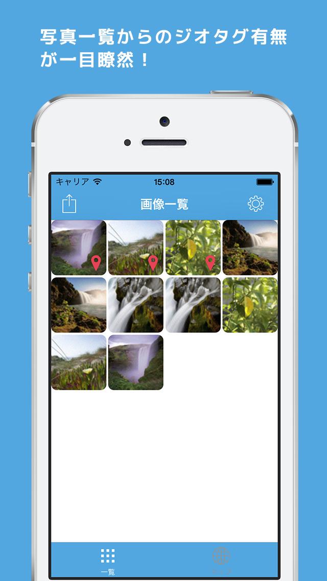 写真の位置情報の編集、削除、確認が簡単 - Photo Info!のスクリーンショット_3