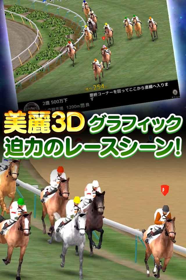 【10万人突破】ダービーロード presented byみんなのKEIBAのスクリーンショット_2