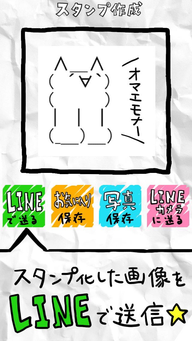 無料スタンプfor LINEのスクリーンショット_2
