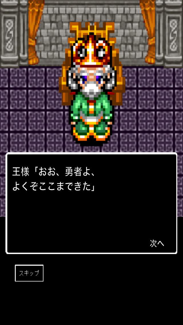軟派勇者のスクリーンショット_5