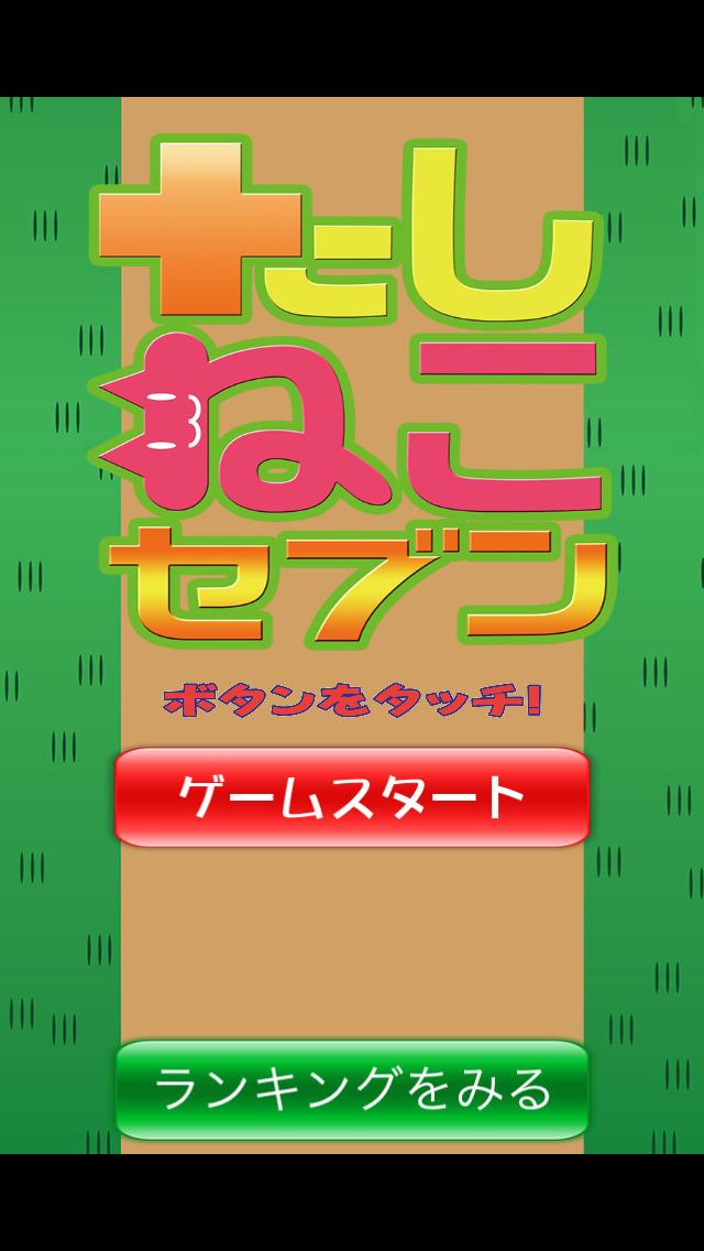 たしねこセブン にゃんこ式算数(たし算)ゲームのスクリーンショット_1
