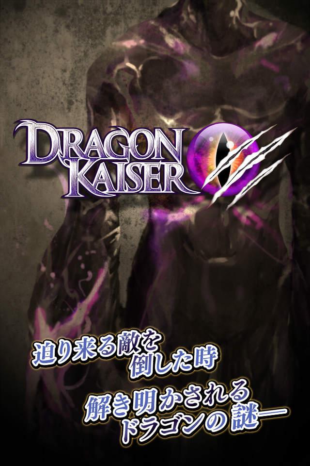 ドラゴンカイザーのスクリーンショット_1