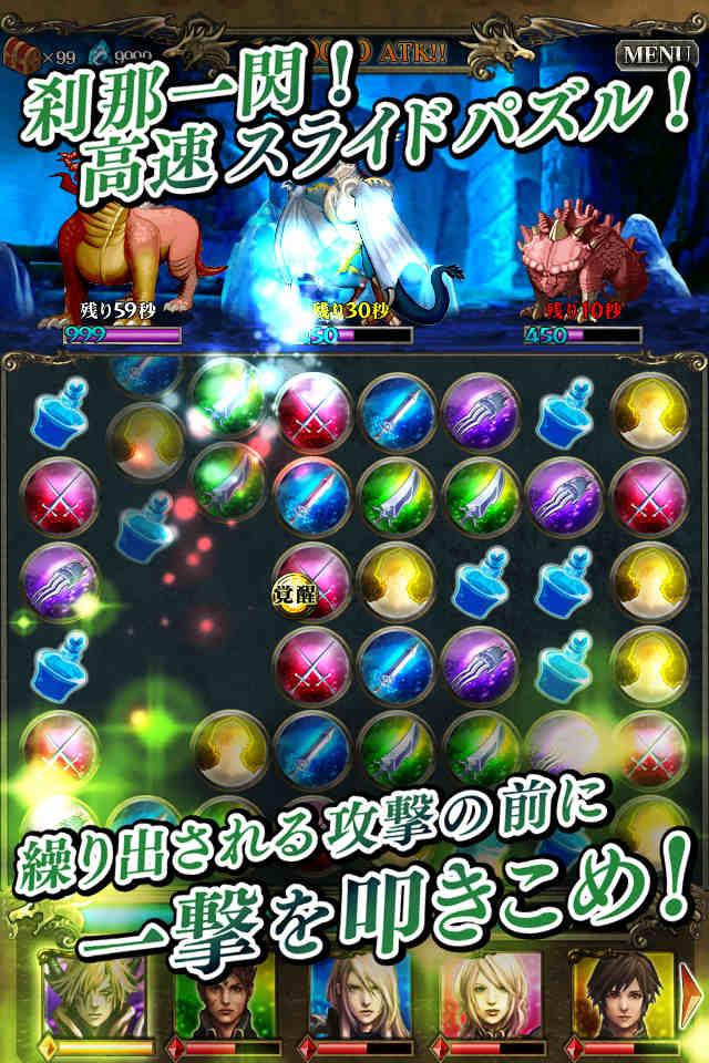 ドラゴンカイザーのスクリーンショット_2
