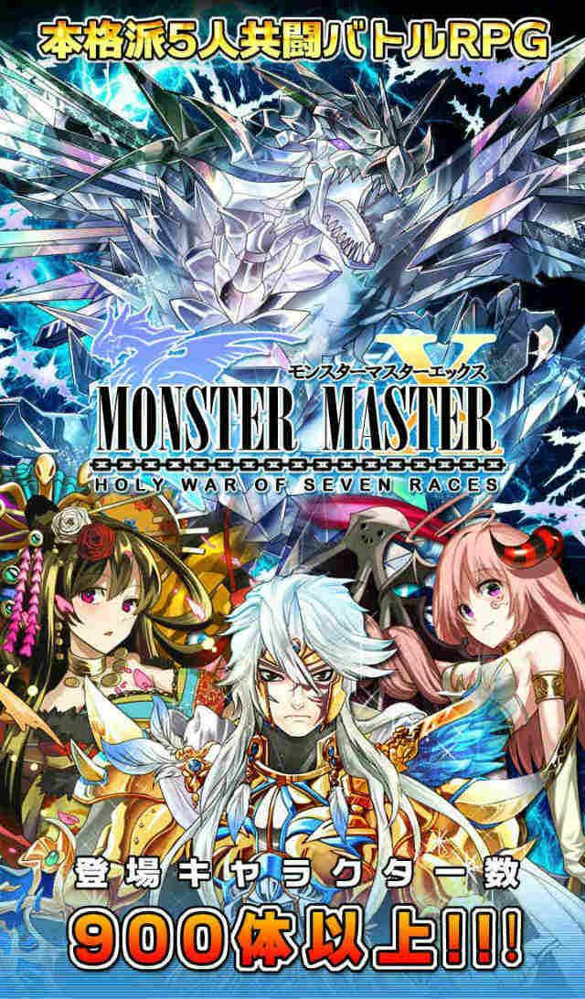 【10万人突破】モンスターマスターXのスクリーンショット_1