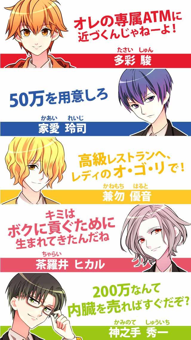 青藍高校ヒモ部◆恋愛ゲーム・乙女ゲーム【無料】のスクリーンショット_2