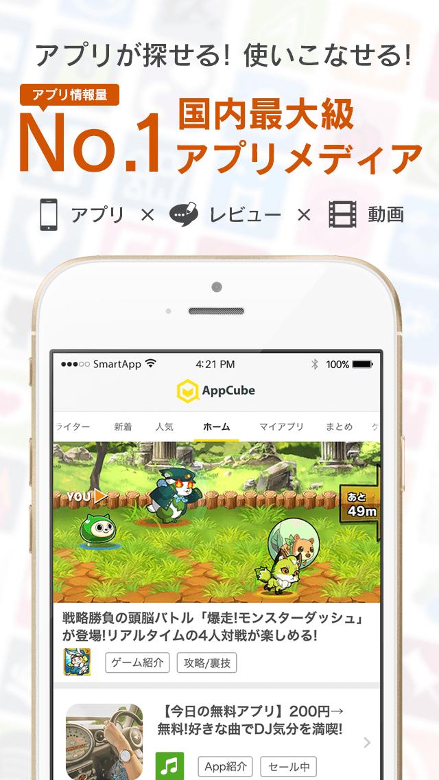 無料で面白アプリが探せるアップキューブのスクリーンショット_1