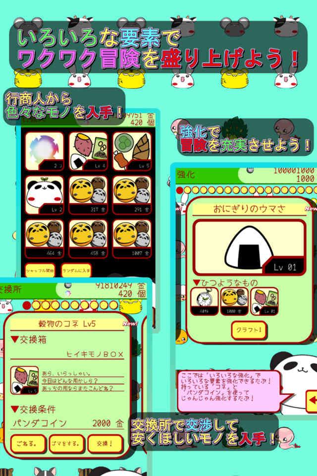 パンダのたぷたぷ~ぶんしんキノコでみんながいっぱい!?~のスクリーンショット_3