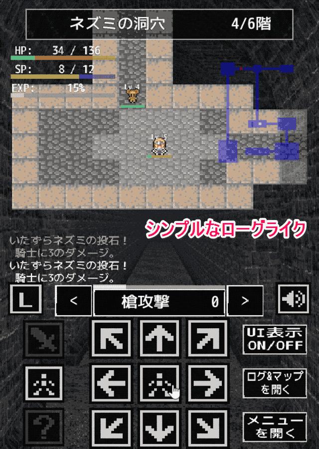 ローグライクRPG Dungeon Spikeのスクリーンショット_1