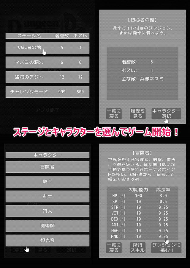 ローグライクRPG Dungeon Spikeのスクリーンショット_2