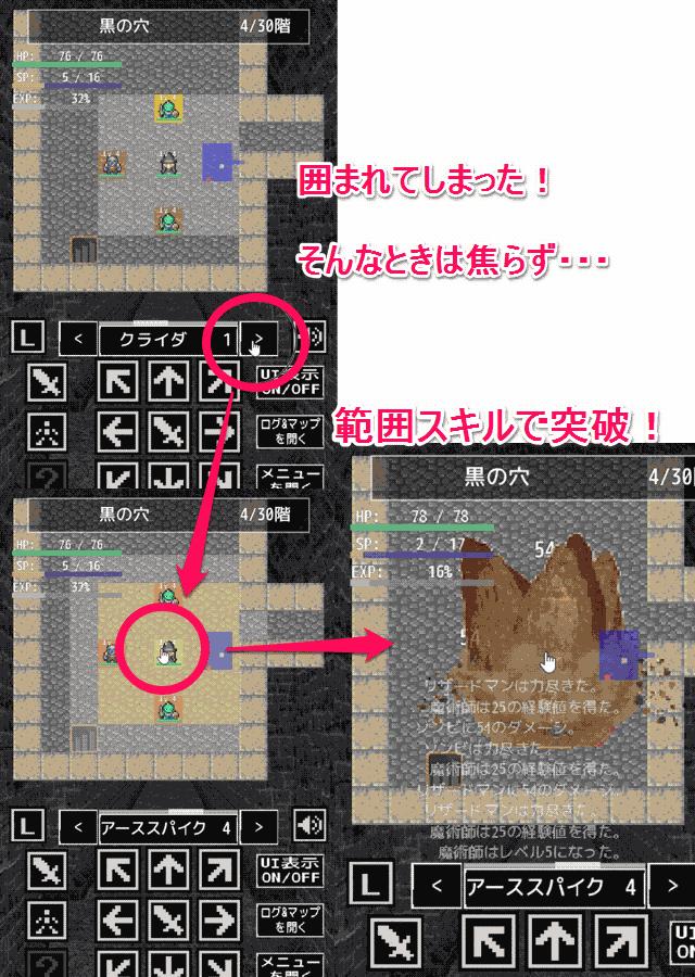 ローグライクRPG Dungeon Spikeのスクリーンショット_4