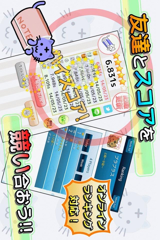 脳トレ革命!プラプラス!~ピラミッド計算パズル~のスクリーンショット_3