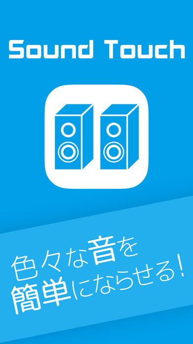 SoundTouchのスクリーンショット_1