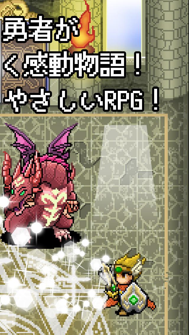 ニート勇者3 -闇の側の者たち- 無料ロールプレイングゲームのスクリーンショット_2
