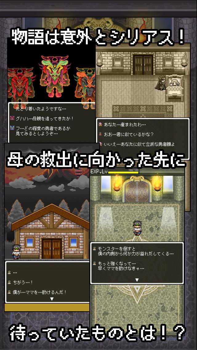 ニート勇者3 -闇の側の者たち- 無料ロールプレイングゲームのスクリーンショット_4