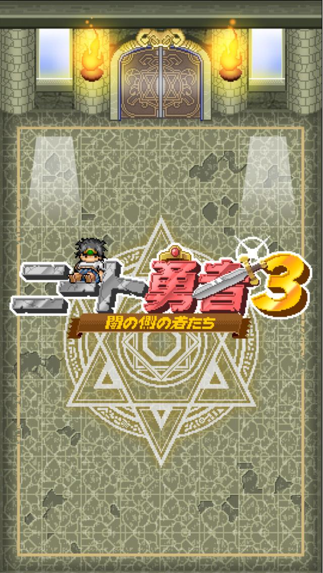 ニート勇者3 -闇の側の者たち- 無料ロールプレイングゲームのスクリーンショット_5