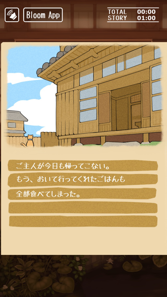 ネコと花火と夏休みのスクリーンショット_4