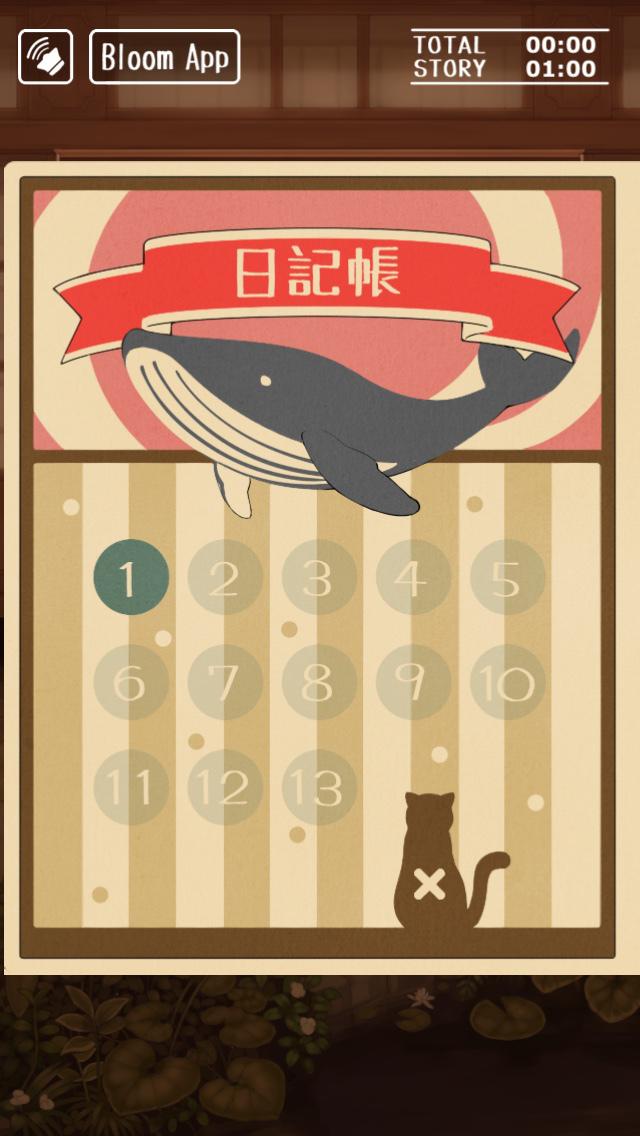 ネコと花火と夏休みのスクリーンショット_5