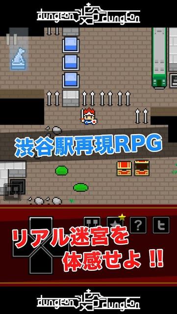渋谷ダンジョンのスクリーンショット_1
