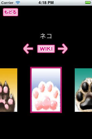 肉球 for iOSのスクリーンショット_2