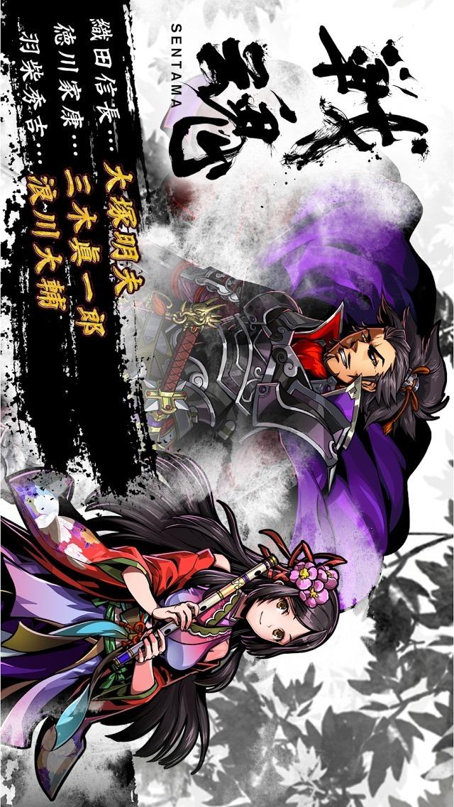 戦魂 -SENTAMA- 【本格戦国シミュレーションRPG】のスクリーンショット_1