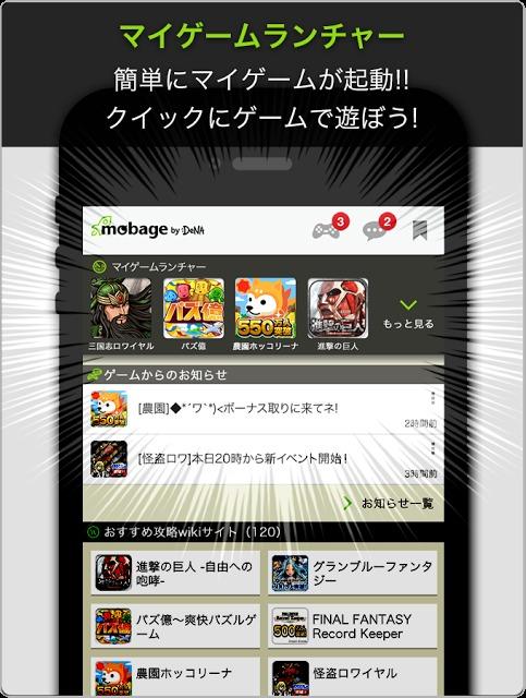 Mobage(モバゲー)のスクリーンショット_1
