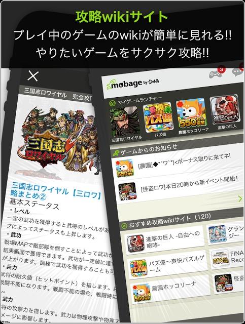 Mobage(モバゲー)のスクリーンショット_2