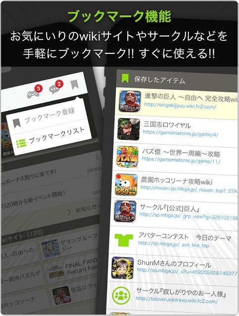 Mobage(モバゲー)のスクリーンショット_3