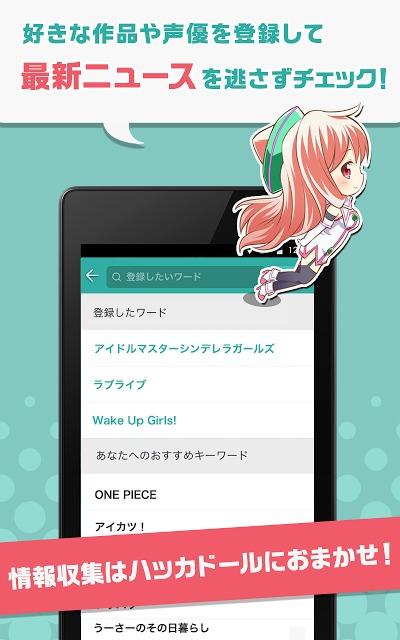 ハッカドール :君にシンクロするニュースアプリのスクリーンショット_4