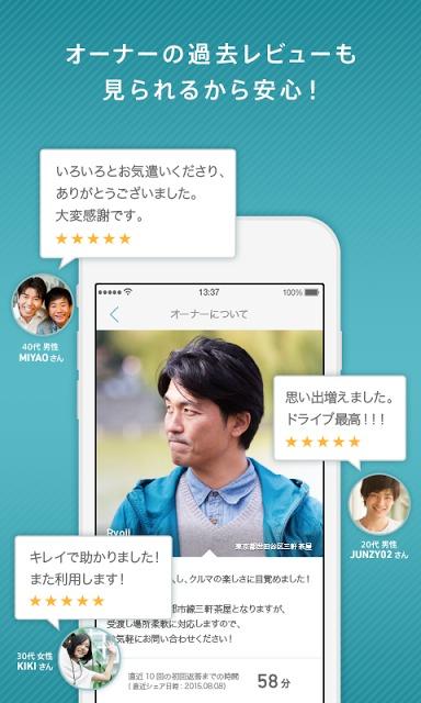 カーシェアアプリ  - Anyca (エニカ) -のスクリーンショット_3