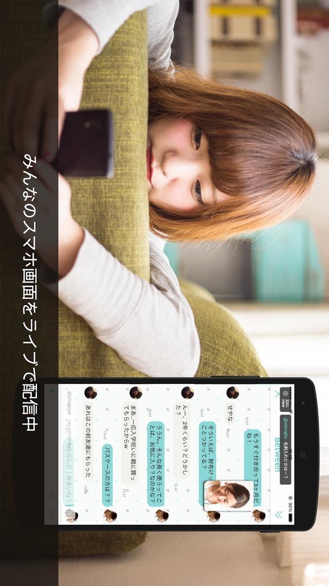 Mirrativ アプリ・ゲーム実況+生放送見ながらチャットのスクリーンショット_2