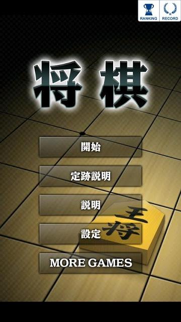 将棋[本格ボードゲーム]のスクリーンショット_1