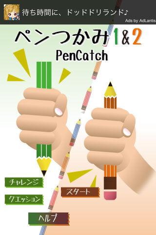 PenCatch1and2のスクリーンショット_1