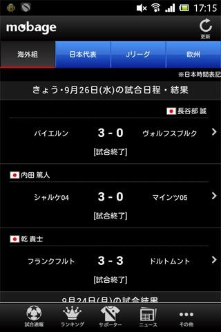 サッカー2015速報/ニュース/成績の「サカスタ DATA」のスクリーンショット_1