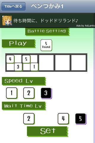 PenCatch1and2のスクリーンショット_4